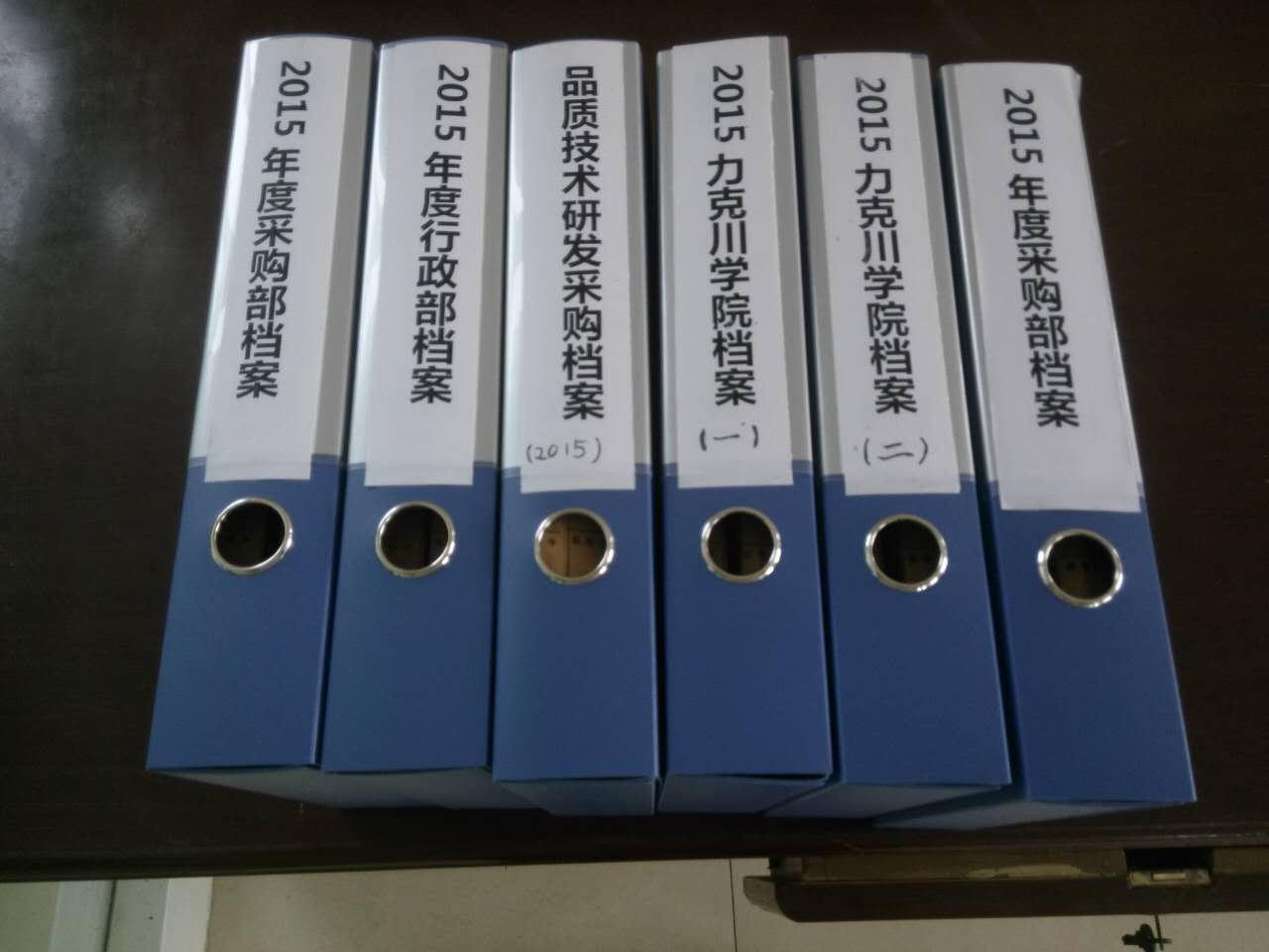力克川如期完成2015年档案归档工作