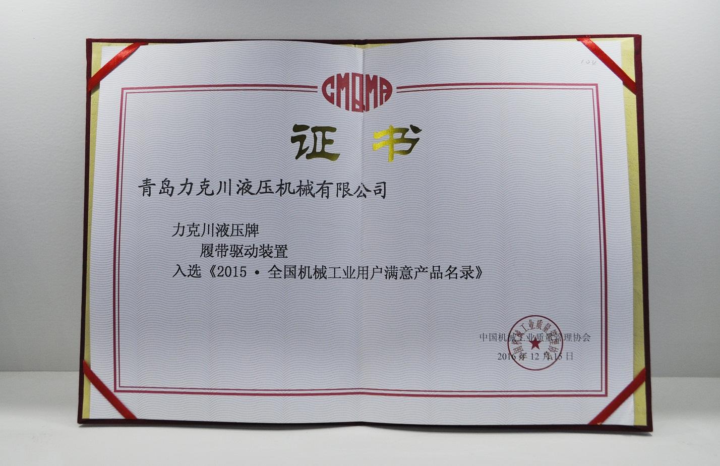 力克川液压公司产品入选《2015-全国机械工业用户满意产品名录》