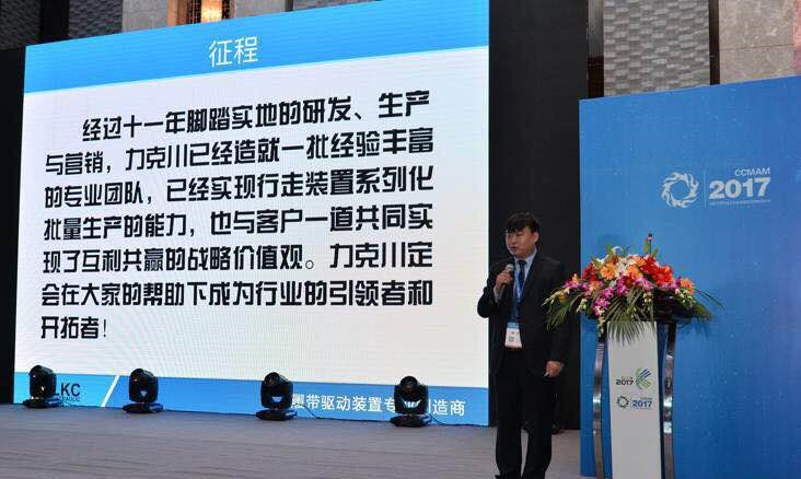 董事长王金铂出席CCMA维修及再制造分会年会并发表重要讲话