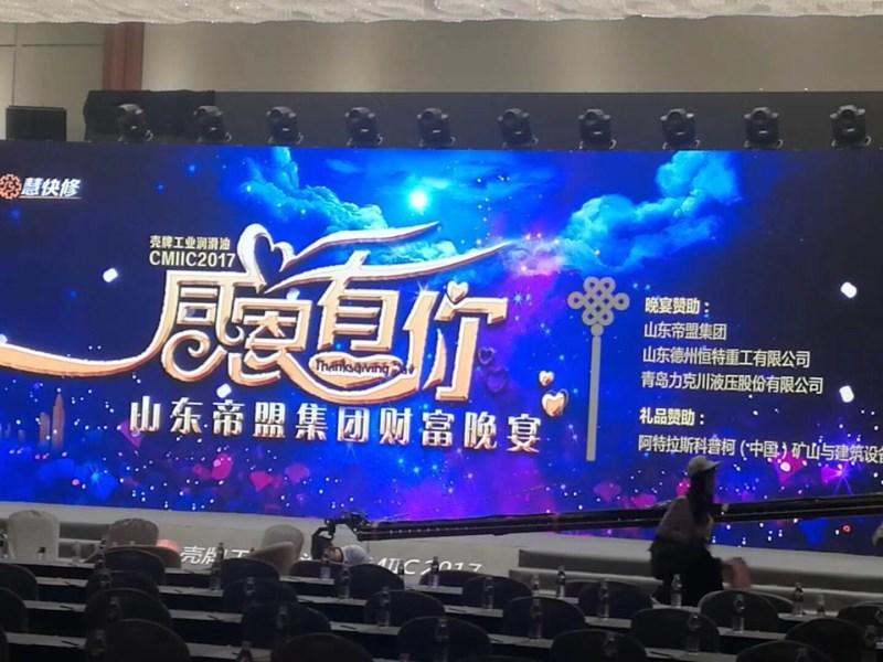 """""""聚势全球、携手共赢""""·CMIIC2017中国工程机械产业互联网大会"""