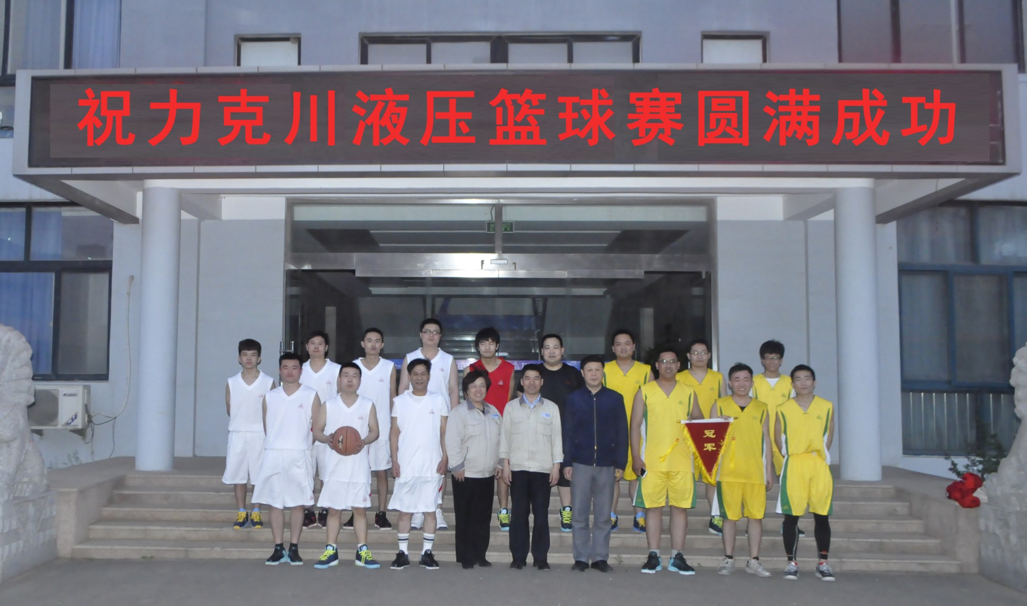 激情五月,放飞梦想!力克川举行五一篮球赛活动