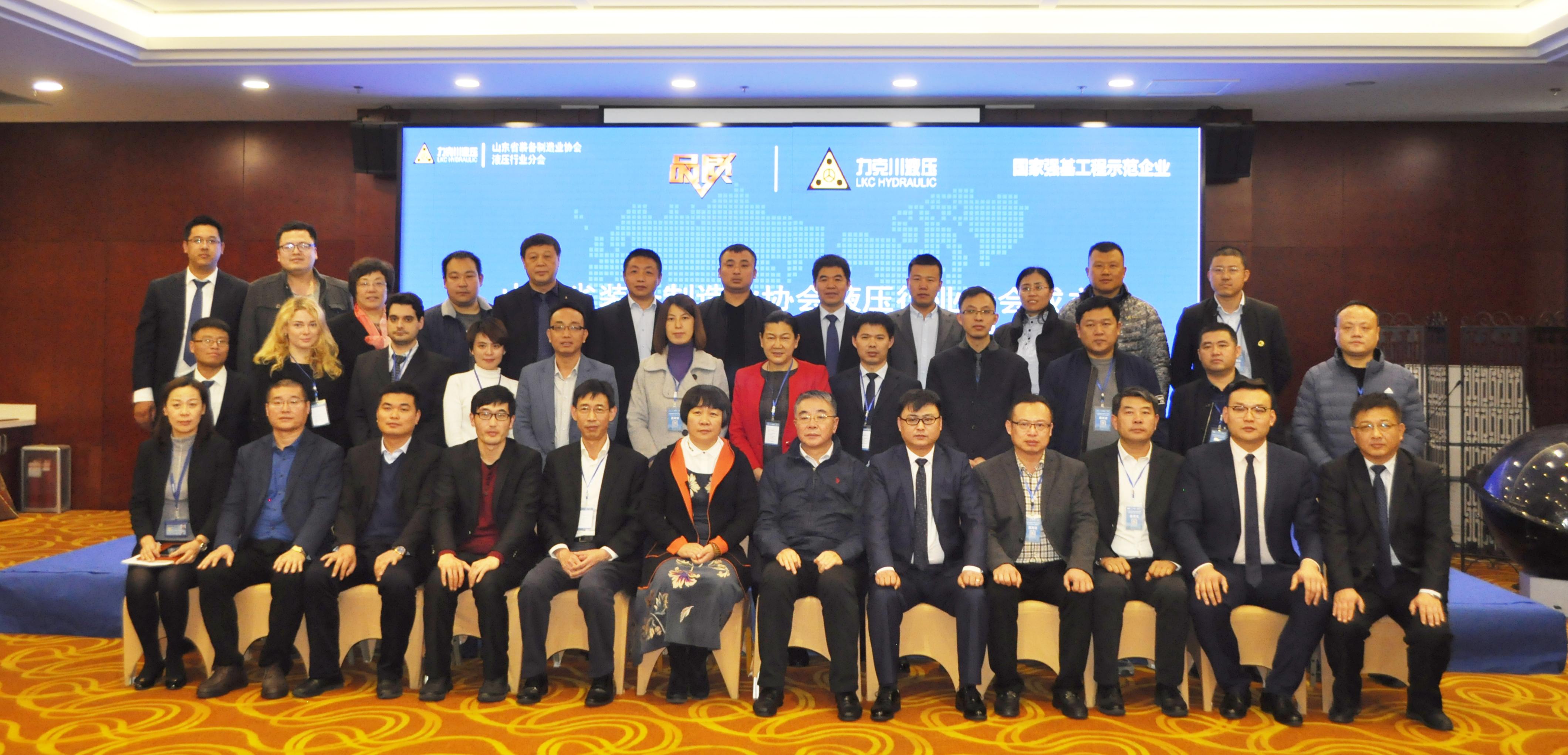 山东省装备制造业协会液压行业分会成立暨《品质》纪录片首映仪式隆重举行