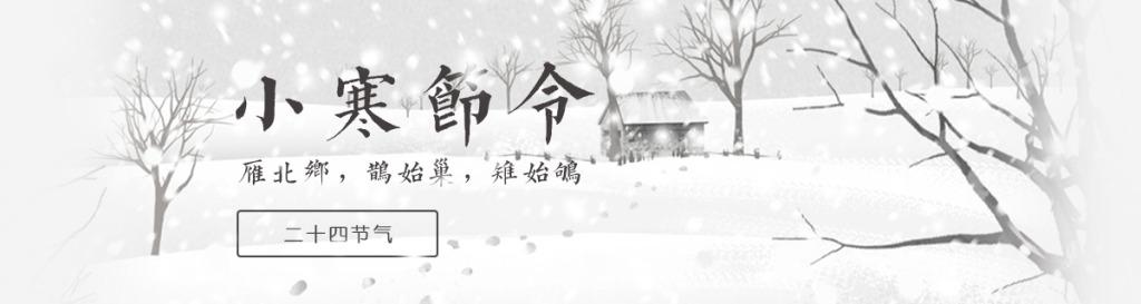 【今日小寒】有雪的地方,就有他们