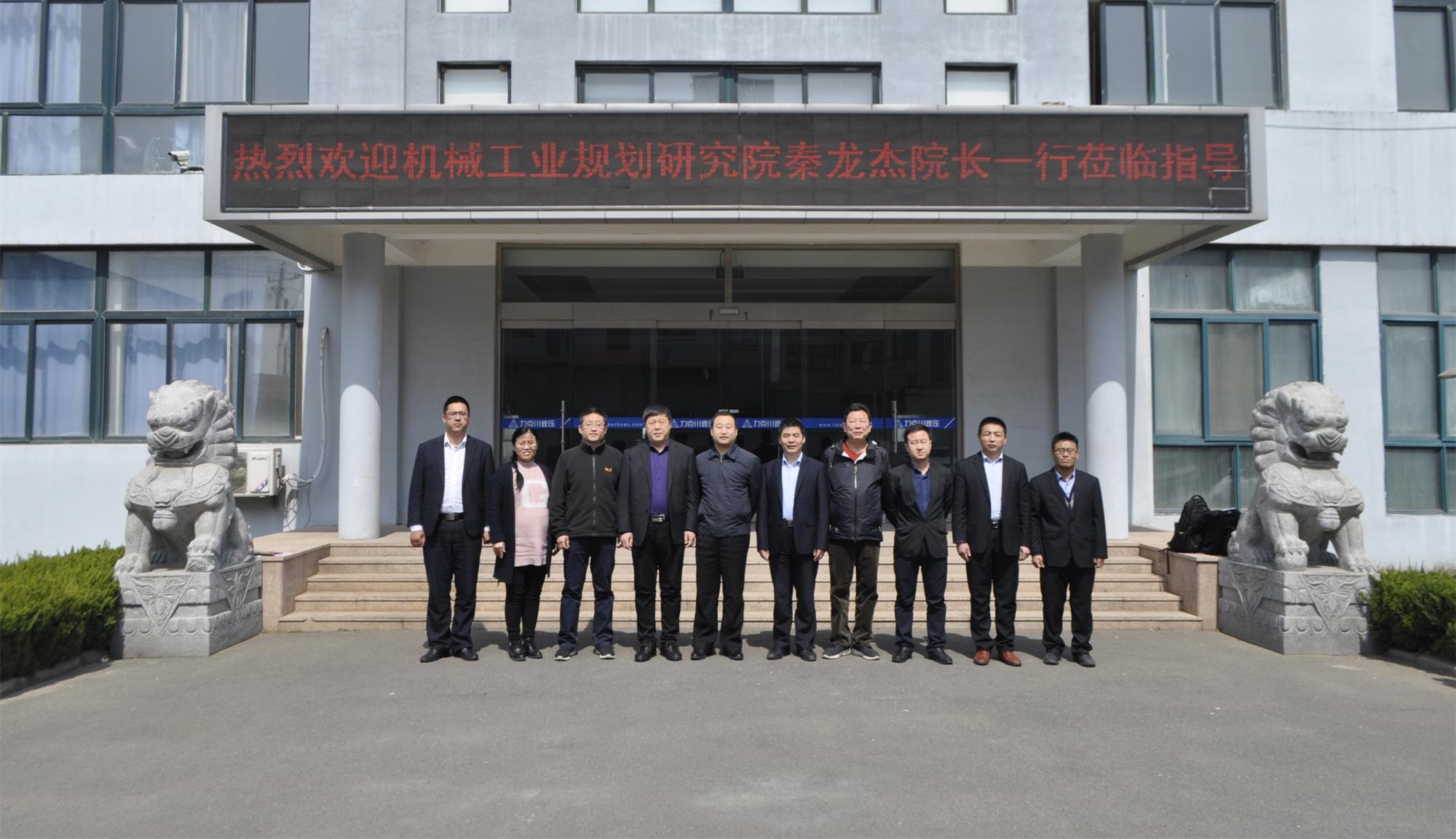 机械工业规划研究院莅临力克川调研指导工作
