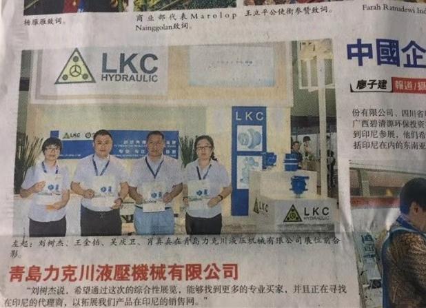 力克川液压出席中国东盟博览会印尼展获好评!