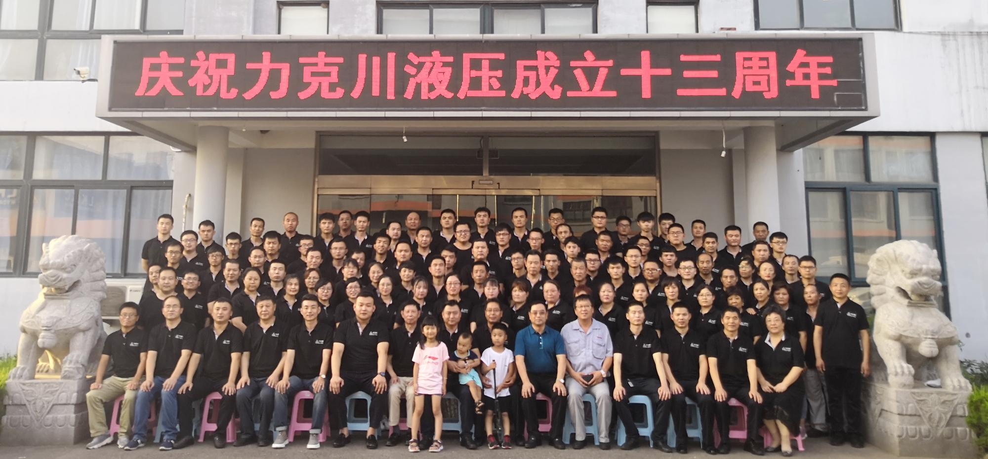 力克川液压成功举办十三周年厂庆暨第四期快乐会议